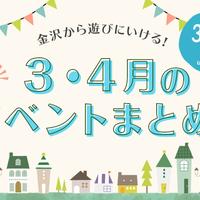 【3/25更新!】石川・金沢から行けるイベント一覧2020!【イベントまとめ】