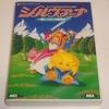 MSX2 シルヴィアーナ