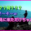 串本須江・湾内磯で春の嵐を満喫?磯オヤツ最高!!湾内ナガオ