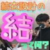 #87結設計の結ってどういう意味? (有)結設計代表 又吉大輔さん
