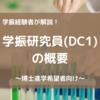学振特別研究員(DC1)の概要〜博士進学したい学生向けに解説!〜