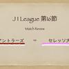 【動かすべきは…?】J1第16節 鹿島アントラーズ vs セレッソ大阪
