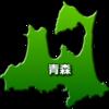 青森県のデータ~魚 とりわけサケをめちゃ食べる 喫茶店には行かない〜