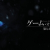 【Hulu終了のお知らせ】Amazonプライムビデオにゲームオブスローンズが来たぞ〜〜!!【HBO】