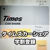 【放送大学091日目】タイムズカーシェアの学割登録