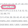5Gの日本の周波数割り当て【docomo / au / Softbank / Rakuten】