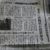 日本はますます危険な国になったのだ(沖縄・ガフマヤー)