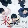 映画感想 - 来る(2018)