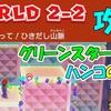 ワールド2-2攻略  グリーンスターX3  ハンコの場所  【スーパーマリオ3Dワールド+フューリーワールド】