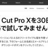 【Final Cutが30日間無料】Final Cut Pro Xに体験版があるって知ってた?