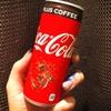コカコーラプラスコーヒーの味はうまい?まずい?それは…思い出の〇〇〇味。
