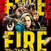 ボンクラ映画ファンのためのボンクラ映画!「フリー・ファイヤー」(2007)
