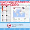 UWPアプリでPDFドキュメントをプレビュー表示する