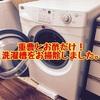 重曹とお酢だけ!洗濯槽をお掃除しました。
