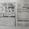 【6/30】イオン東北×森永製菓 ハイチュウキャンペーン【レシ/はがき】