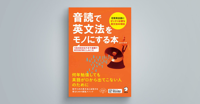 音読で英文法をモノにする本