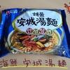 海鮮安城湯麺の作り方と食べた感想