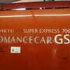 小田急ロマンスカー「GSE」に初めて乗ってみた