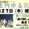 告知【7/19】第14回庄内ゆるRUN【7/29】廃校肝試し