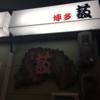 【出張飯】博多中州の〆の強力な選択肢。「藪」にてかつ丼を食べる