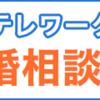 日本人の副業事情