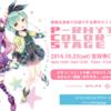 【電波通信】10/25(土)、ポヤッチオ×2-dimension共催のライブイベント「P-rhythm Color Stage」開催決定!
