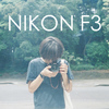 NIKON F3は気持ちの良い〜カメラです