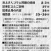 朝日が国民より池上さんへの謝罪を優先する理由〜謝罪すら偏向して事実に正対できない朝日新聞