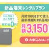 クラウドWiFi東京の新品端末レンタルプU3の口コミ!比較するとデメリット多い…