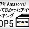 【2017年】今年Amazonで買って良かったアイテム5選