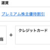 【備忘録】SFC修行ではあえて100円だけクレジットカード使う理由