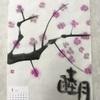 七澤菜波墨彩教室1月 お題はカレンダー