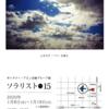 新春一発目の写真展『ソラリスト●15』の予告