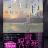 8冊目「予言の島」 71