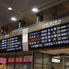 忙しい人のための三江線&福塩線その1 ひかりRS&福塩線で三次まで
