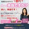 毎朝5分だけのFXで1億円稼いだ方法を初公開!