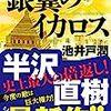 池井戸潤「半沢直樹シリーズ」読む順番(発売日順)まとめ