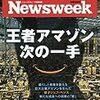 Newsweek (ニューズウィーク日本版) 2017年 9/5 号 王者アマゾン 次の一手/アメリカを守る最後のとりで