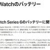 Apple Watchのバッテリー駆動「18時間」問題が、いつまで経っても改善されない謎について