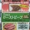 屋久島丼紀行第18回 年明けにもう食べられないステーキ丼