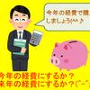 『年末に向けて収支計画を付ける(;^ω^)』経費は今年?来年?