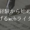 【未経験の初心者向け】webライターとして0から仕事を始める手順【初心者編】