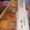 伊東駅の祇園のいなり寿司とからあげ