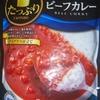 カレー生活(番外レトルトカレー編)再 Hachi たっぷり ビーフカレー(辛口) 95+税円(かねひで)