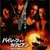 映画『パイレーツ・オブ・カリビアン 呪われた海賊たち』評価&レビュー【Review No.178】