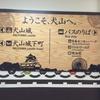 2017年10月名古屋旅行