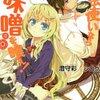 講談社ラノベ文庫『魔法使いなら味噌を喰え!』のアニメPVについての雑感