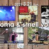 aroma&smell の次は蛸合戦!!の巻/ギターと唄・りょう投稿