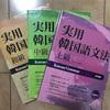 韓国で販売されているテキストのCDって・・・(汗)
