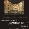[企画展]★長谷川誠展 所蔵品展-追悼-